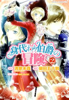 Migawari Cover